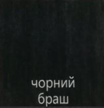Чорний браш