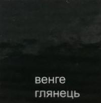 Венге глянець