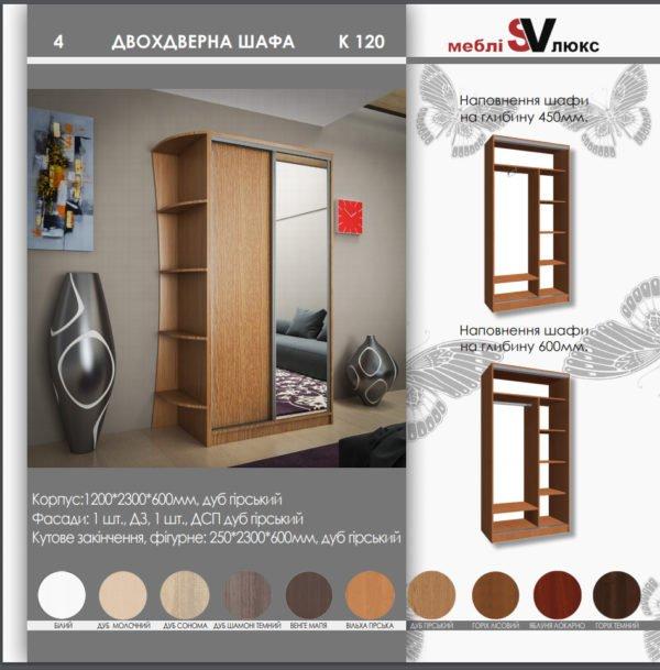 шкаф К 120