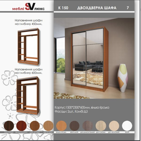 шкаф К 150