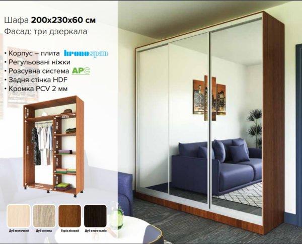 купити шафу купе 200x230x60